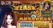 七煌魔王挑战赛第五期 sol王的霸气与元气
