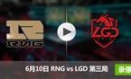 2017LPL夏季赛赛6月10日 RNGvsLGD第三局录像