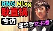 大神怎么说:RNG战队Mlxg专访—怀念队友