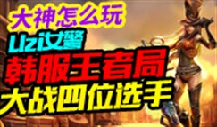 大神怎么玩:Uzi女警vs韩国选手 杀人带节奏