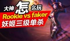 LOL大神怎么玩:Rookie妖姬3级单杀Faker