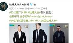 PDD将登综艺吐槽大会 电竞骚话王出场