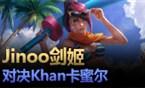 大神怎么玩:Jinoo剑仙剑姬vsKhan卡蜜尔