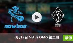 2017LPL春季赛赛3月19日 NBvsOMG第二局录像