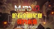 MHL炉石全明星本周开战 联手MDL全面大升级