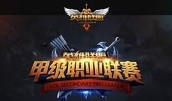 7月16日LSPL夏季赛VG.P vs Snake第2场回顾