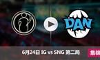 2017LPL夏季赛赛6月24日 IGvsDAN第二局集锦