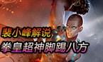 裴小峰解说达摩第一视角 拳皇超神脚踢八方
