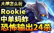 大神怎么玩:Rookie中单蚂蚱 恐怖输出24杀