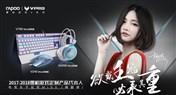 电竞梦想情怀-Miss主播2017雷柏游戏官方海报