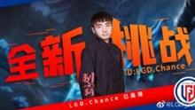 LGD官宣:新人辅助选手Chance正式加入