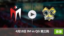 2017LPL春季赛赛4月18日 IMvsQG第三局录像