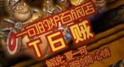 炉石传说卡组推荐 夏一可解说T6贼卡组教学