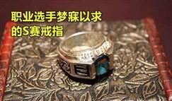 Faker的3个S赛戒指多少钱?观众:打扰了