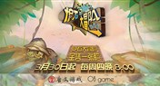 """炉石大冒险3-30首播 二龙少帮主""""基情""""重现"""