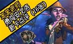《炉石传说》勇闯安戈洛新卡点评3月19号版