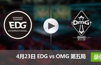 2017LPL春季赛赛4月23日 EDGvsOMG第五局录像