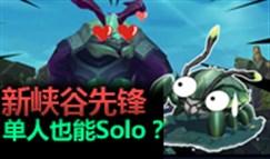版本速递:1分钟教你SOLO新版本峡谷先锋