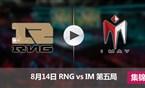LPL夏季赛8月14日 RNGvsIM第五局集锦