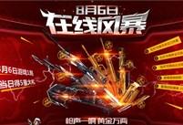 CF8月6日在线风暴活动 领取英雄级武器雷神网址