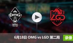 2017LPL夏季赛赛6月18日 OMGvsLGD第二局录像