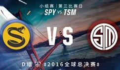 2016全球总决赛10月2日 SPY vs TSM录像