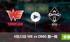 2017LPL春季赛赛4月22日 WEvsOMG第一局录像