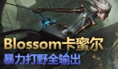 大神怎么玩:Blossom卡蜜尔 打野输出最高