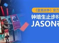 CR官方锦标赛落幕 Jason夺冠钟培生止步8强