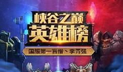 峡谷之巅英雄榜01 国服第一盲僧李青强