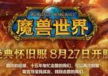 《魔兽世界》经典怀旧服8月13日开放角色预创建