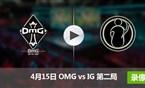 2017LPL春季赛赛4月15日 OMGvsIG第二局录像