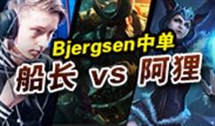 TSM Bjergsen中单船长vs阿狸 大招打穿一切