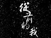 天涯明月刀有爱玩家作品:同人MV《从前的我》