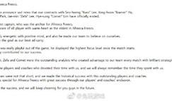 AFs官宣:Kuro等三名选手、两名教练离队