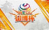 WEGL微博杯明星解说团公布