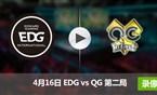 2017LPL春季赛赛4月16日 EDGvsQG第二局录像