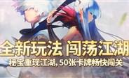《战斗吧剑灵》手游视频 神奇降临吧版本视频