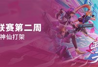 【兔玩一图流】王者荣耀高校联赛广州站第二周