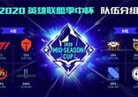 2020英雄联盟中韩季中杯即将开战!