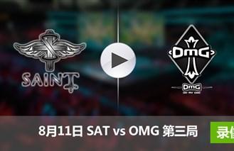 LPL夏季赛8月11日 SATvsOMG第三局录像