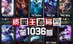 质量王者局1036:Uzi Ming Tather Catan