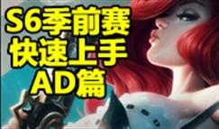 2016赛季宝典:季前赛快速上手之AD篇