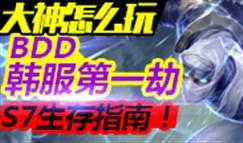 大神怎么玩:BDD韩服第一劫 新版本指南