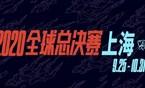 2020英雄联盟全球总决赛主题公布:所向无前