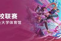 【兔玩一图流】王者荣耀高校联赛广州揭幕战