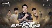 虎牙PCL:夏季赛火热开赛,4AM领衔全新米拉玛直指冠军