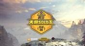 天命solo王海选赛结束 即将迎来激烈突围赛