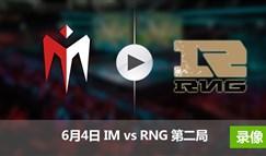 2017德玛西亚杯决赛赛6月4日 IMvsRNG第二局录像