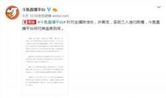 斗鱼三主播违约跳槽 官方表示将追责1500万